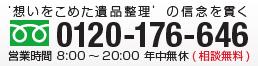 0120-176-646